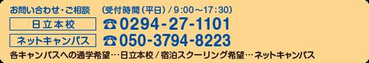 お電話でのお問合せ・ご相談 日立本校 0294-27-1101