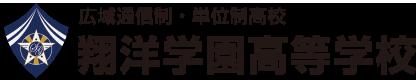 通信制高校 翔洋学園高等学校